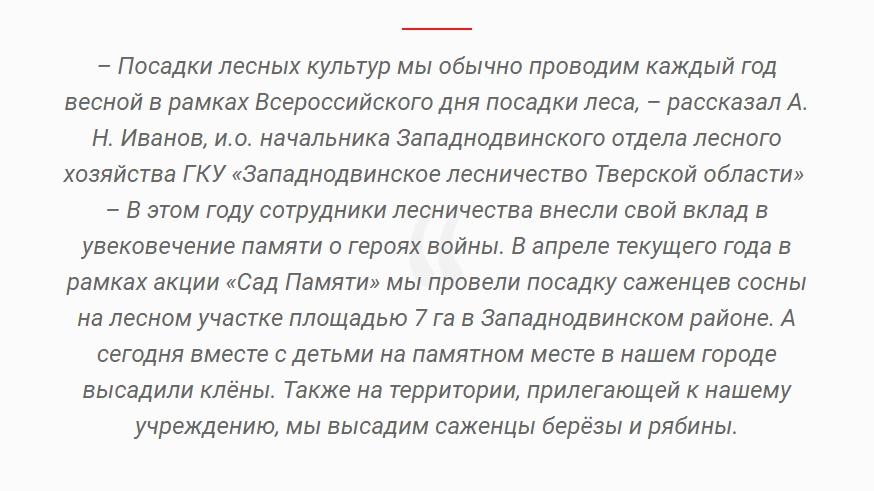 Память на все времена: в районе Тверской области прошла патриотическая акция