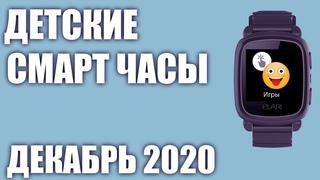 ТОП—5. Лучшие детские смарт часы с GPS трекером 2020 года. Рейтинг на Декабрь!