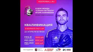 Кипербол 2 сезон Fast Cup #3 | 1/8 финала | Османов vs Ивонинский | 1-й матч