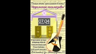 Поющие поэты  Апрельские эксклюзивы  Дом писателя  Звенигородская 22    7 04 21