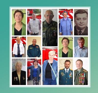 Ветераны пожарного дела