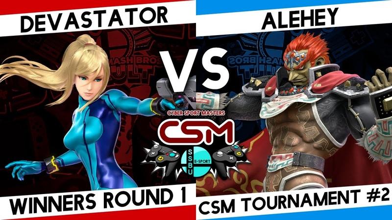 SSBU CSM tournament winners round 1 Devastator Самус НК Пиранья vs Alehey Ганондорф