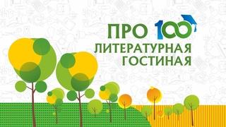 Литературная гостиная 2021. Авторские произведения педагогов, родителей и учеников школы 100.