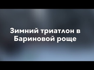 """Зимний триатлон в """"Бариновой роще"""""""