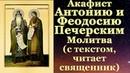 Акафист святым Антонию и Феодосию Печерским, с текстом, слушать, читает священник, молитва