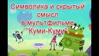 """Символика и скрытый смысл в детском мультфильме """"Куми-куми"""" #кумикуми #иллюминаты #старлайфтв"""