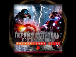 Первый мститель: Противостояние 4 октября на РЕН ТВ