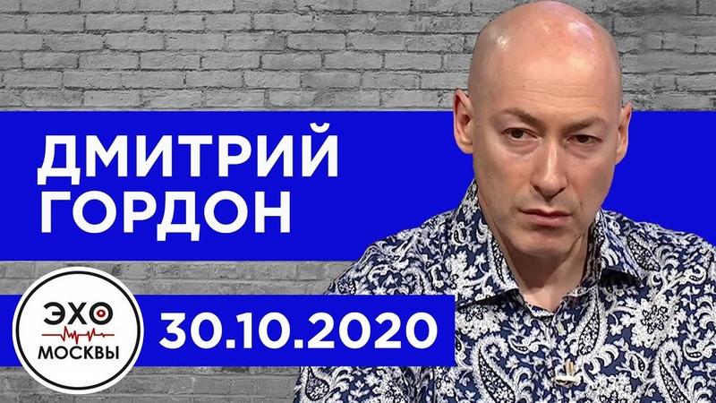 Гордон на Эхе Москвы Беда Зеленского чем закончит Лукашенко Пальчевский как меня вербовали