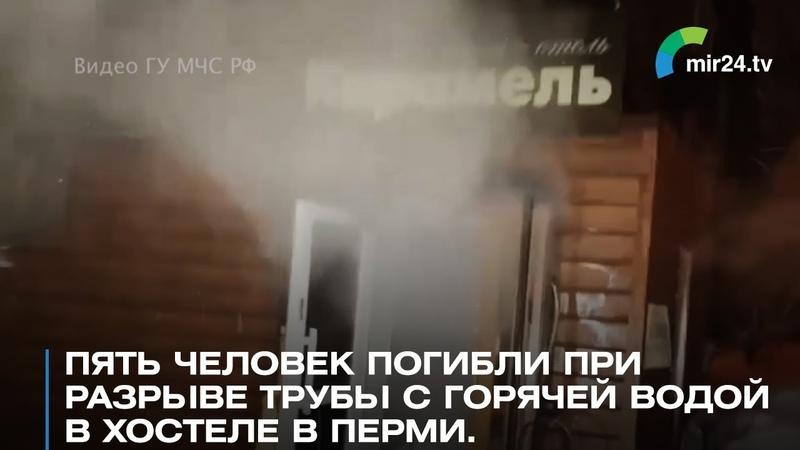 Пять человек погибли при прорыве трубы в хостеле Перми