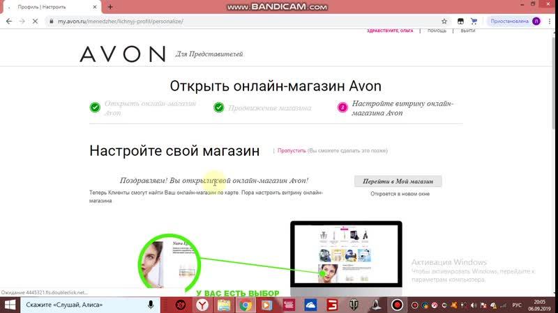 Как открыть свой онлайн магазинЭйванаЛюбашкапредставителем