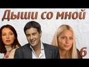 Дыши со мной - 6 серия 2010