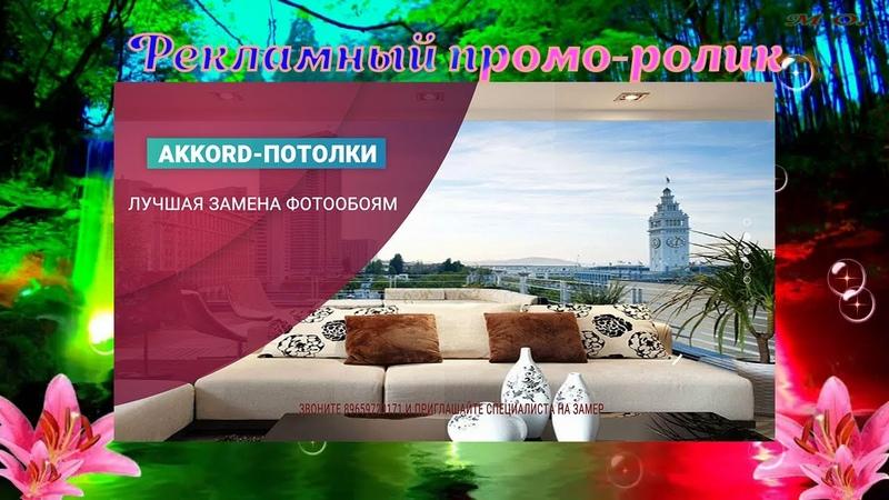 Рекламный промо ролик для студии натяжных потолков и стен Аккорд