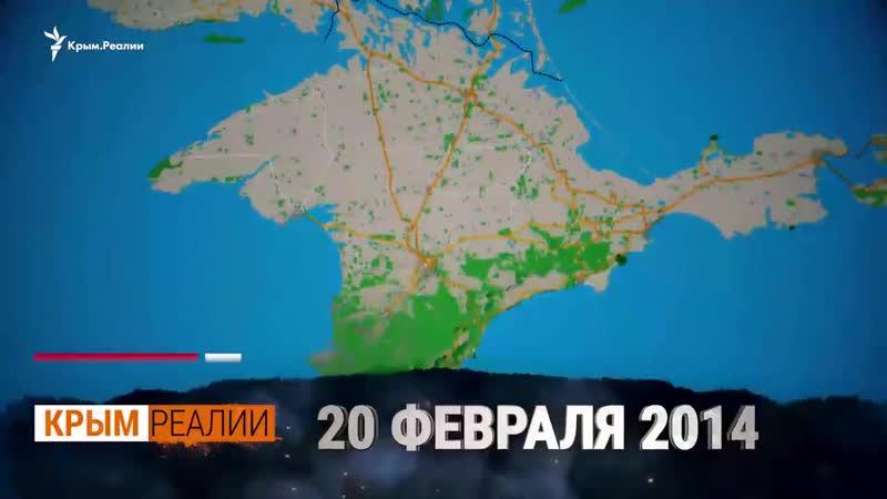 Неизвестная хроника оккупации Крыма Крым Реалии ТВ