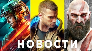 God of War, Battlefield, Microsoft купят Rockstar, Халтурная Call of Duty Vanguard, Cyberpunk чинят