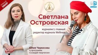 Журналист Светлана Островская   «Созидай творчески»   АЛЛАТРА LIVE
