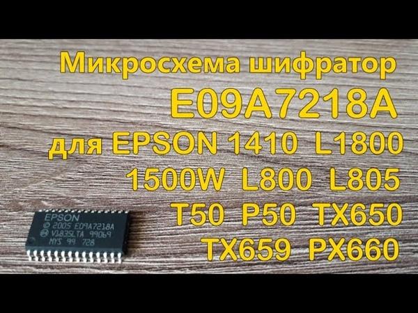 Микросхема шифратор E09A7218A для Epson 1410 1430 L1800 1500W L800 L805 T50 P50 PX660 TX650