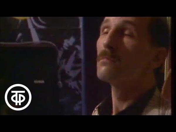 Звуки Му Петр Мамонов Серый голубь Телемост Москва Ленинград Рок и вокруг него 1987