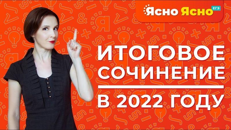 Итоговое сочинение 2022 Как подготовится Требования и критерии Тематические направления