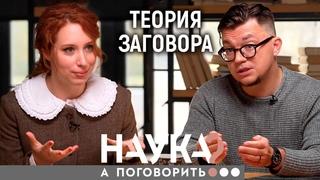 Навальный - агент Кремля? Чего боится Путин? Запад «душит» Россию? Кому выгодны заговоры?