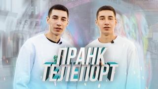 #1 ТЕЛЕПОРТ В ЦЕНТРЕ ГОРОДА ПРАНК
