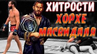 Хитрости Хорхе Масвидаля   Самый непредсказуемый боец UFC