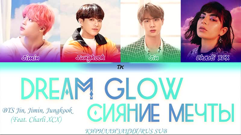 BTS (방탄소년단), Charli XCX - DREAM GLOW [Color Coded Lyrics КИРИЛЛИЗАЦИЯ ПЕРЕВОД НА РУССКИЙ]