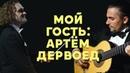 Мой гость - Артем Дервоед, гитарист, арт-директор фестиваля Виртуозы гитары и Золотые грифы