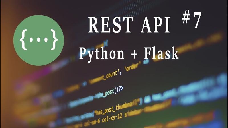 REST API Python Авторизация часть 2 Flask JWT Extended