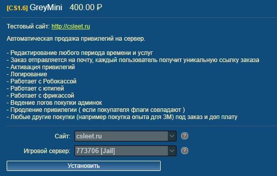 GreyMini - Автоматическая продажа привилегий на сервер., изображение №1