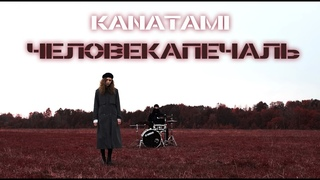 KANATAMI - ЧеловекаПечаль (Official Video 2020)