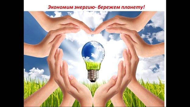 Видео урок «Экономим энергию- бережем планету»., изображение №1
