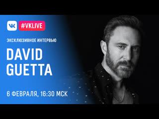 #VKLive David Guetta эксклюзивное интервью