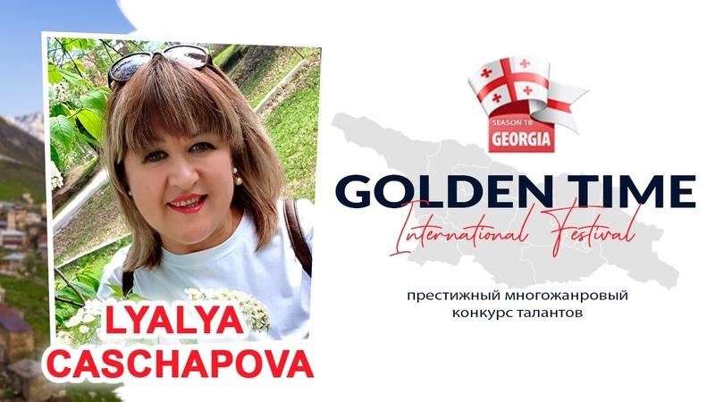 Golden Time Distant Festival 18 Season Lyalya Caschapova GTGR 1801 1979