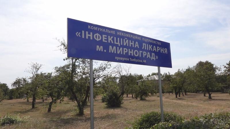За підтримки Сергія Андрійченка Мирноградська інфекційна лікарня отримала дезінфікуючі засоби