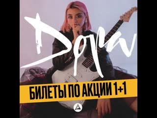 Билеты по акции FAN-ZONA 1+1 на концерт Доры в твоем городе