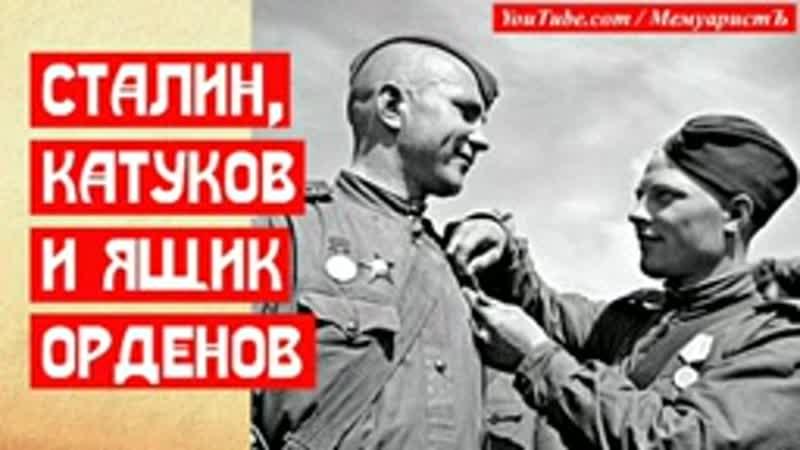 За что Сталин ящик орденов генералу Катукову подарил