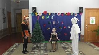 """Спектакль """"Кошка Маруся и цирк"""". Село Енотаевка, т/о """"Юный артист""""."""