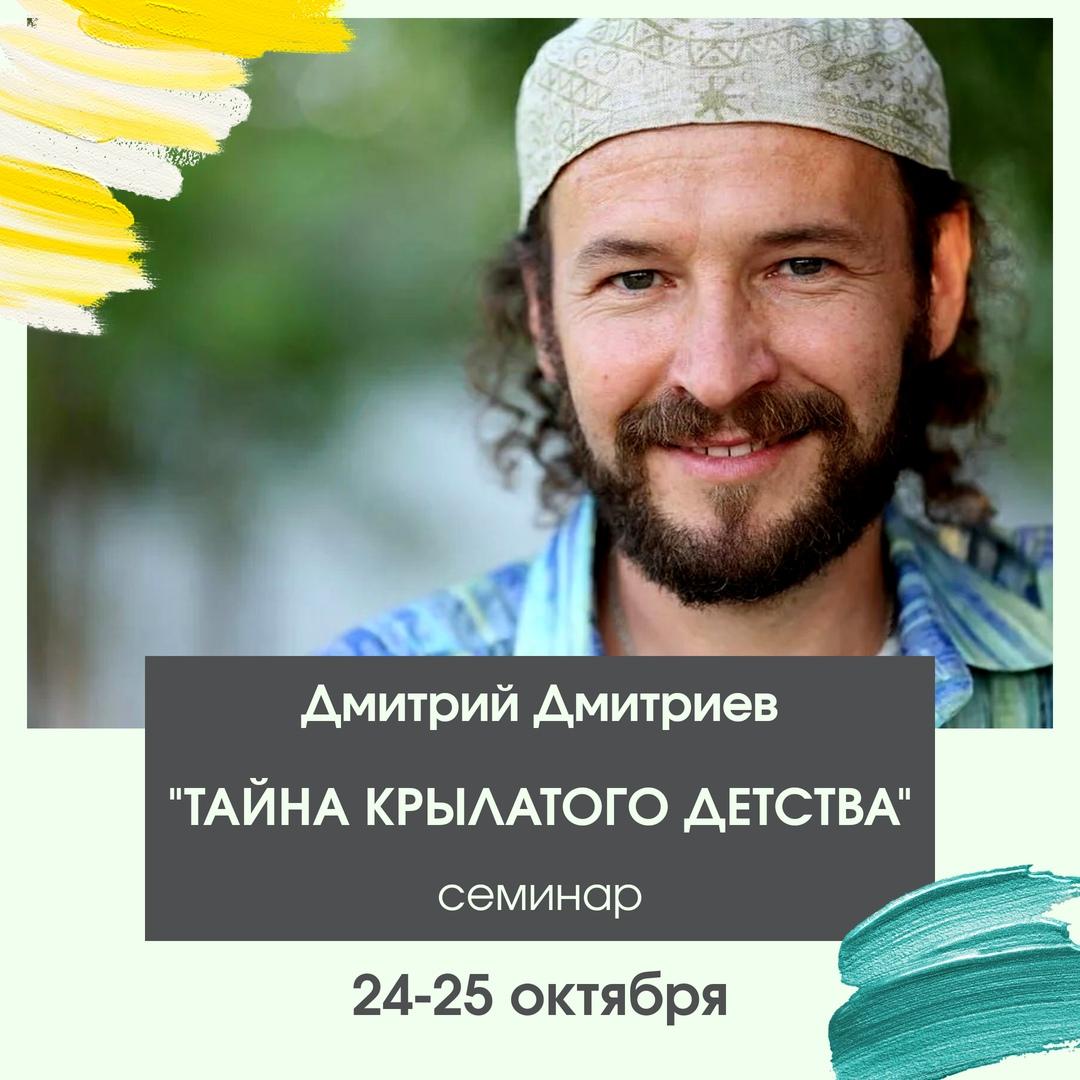 Афиша Челябинск Семинар Дмитрия Дмитриева