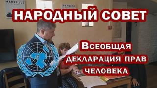 НАРОДНЫЙ СОВЕТ создан в городе Владимире. ОСНОВА – Всеобщая декларация ПРАВ ЧЕЛОВЕКА.