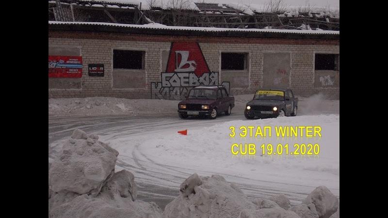 3 этап Winter Cub 19.01.2020 Боевая классика Екатеринбург