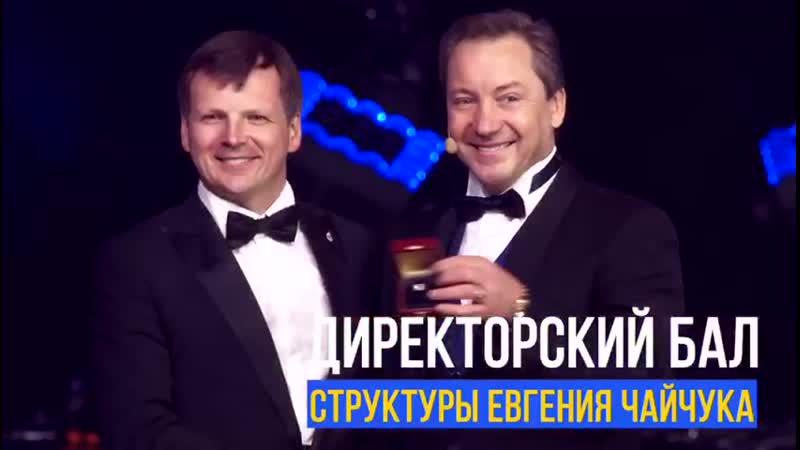 Директорский бал г Санкт Петербург 2020 г