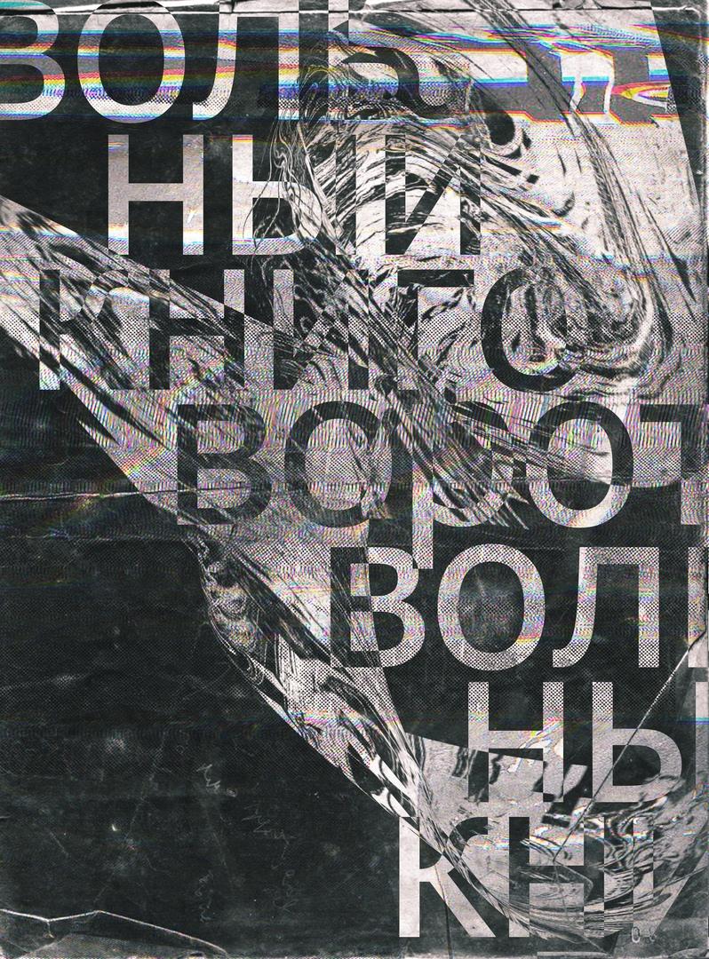 Афиша Нижний Новгород 12.10 / Вольный книговорот 4.0