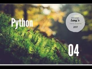 Уроки Python с нуля 2017 - 04 - Массивы(List)