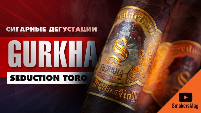 Страсть и ненависть сигары Gurkha Seduction Toro - Обзоры и отзывы