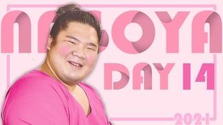 SUMO Nagoya Basho 2021 Day 14 Jul 17th Makuuchi ALL BOUTS