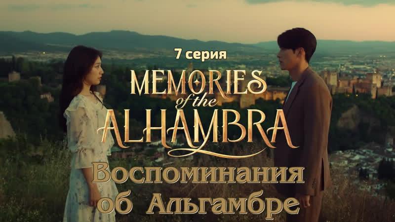 Воспоминания об Альгамбре 7 16 HDTV Batafurai Team
