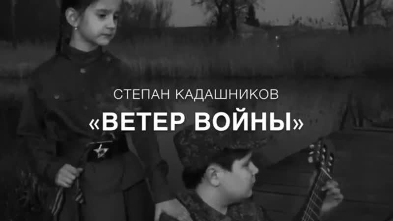 С Кадашников Ветер войны Читает Логачева Анастасия Стихи про войну на конкурс Военные стихи для детей на 9 мая