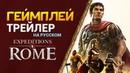 Геймплей Expeditions Rome и трейлер на русском