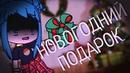 Новогодний подарок озвучка Гача Клуб Гача Лайф страшилка, мини фильм - анри