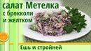 Новый Диетический салат из СВЕЖЕЙ КАПУСТЫ! оригинально! хочется съесть весь до чего же вкусный